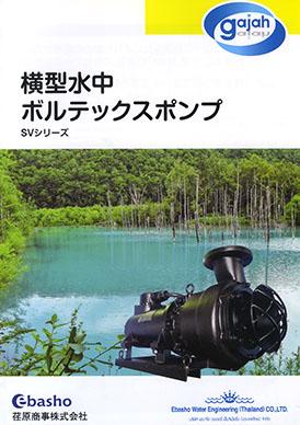 横型水中ボルテックスポンプ 資料画像