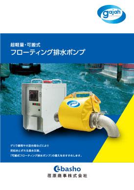 可搬式フローティング排水ポンプ 資料画像