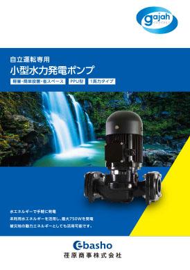 小型水力発電ポンプ 資料画像