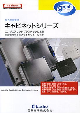 屋外制御盤用キャビネットシリーズ 資料画像
