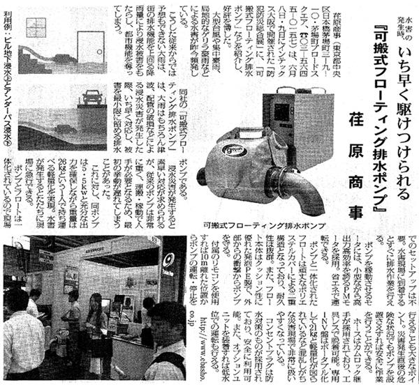 工業技術新聞紙面